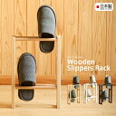 「木製スリッパラック(2段)」 スリッパ立て スリッパたて スリッパスタンド スリッパ入れ 玄関収納 スリム 日本製 石崎家具