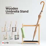 「木製 傘立て」 日本製 石崎家具