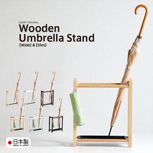 木製 傘立て