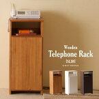 「木製テレフォンラック [スリム]」 電話台 ファックス台 FAX台 ルーター収納 ナチュラル ブラウン ホワイト 白 石崎家具
