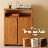 「木製テレフォンラック[ワイド]」電話台ファックス台FAX台石崎家具
