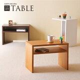 木製「縦横自在テーブル」 サイドテーブル ミニテーブル 組立不要 完成品 石崎家具