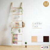 「木製折りたたみラダーラック【Mサイズ】」日本製石崎家具