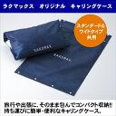 Rakumax_carryingcase