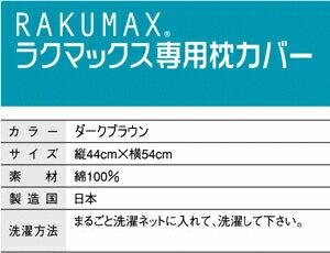 枕RAKUMAX(ラクマックス)ワイドタイプ専用ピロケース仕様