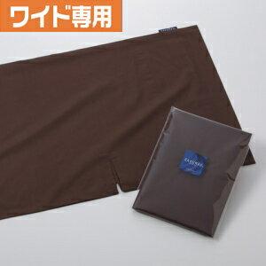 枕RAKUMAX(ラクマックス)ワイドタイプ専用ピロケース【ダークブラウン】