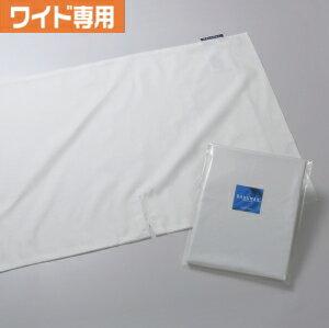 枕RAKUMAX(ラクマックス)ワイドタイプ専用ピロケース【ホワイト】