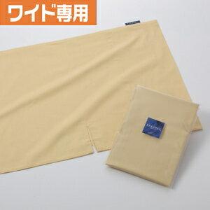 枕RAKUMAX(ラクマックス)ワイドタイプ専用ピロケース【イエロー】