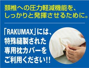 枕RAKUMAX(ラクマックス)ワイドタイプ専用ピロケース説明