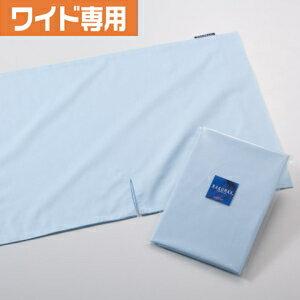 枕RAKUMAX(ラクマックス)ワイドタイプ専用ピロケース【ブルー】