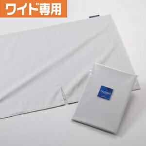 枕RAKUMAX(ラクマックス)ワイドタイプ専用ピロケース【グレー】