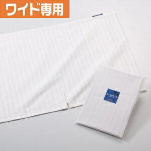 枕RAKUMAX(ラクマックス)ワイドタイプ専用ピロケース【10ミリ・サテンストライプ】