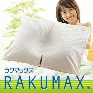 日本一中央が低い枕・首にやさしい枕がお好みの方に、肩こりにもお薦めまくら「ラクマックス」...