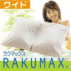 日本一中央が低い枕・首にやさしい枕がお好みの方に、肩こりにもお薦めまくら「ラクマックス・...