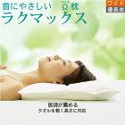 枕RAKUMAX(ラクマックス)ワイド備長炭頸椎保護枕