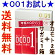 【オカモトゼロワン001コンドーム3個入】