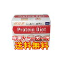 ★送料無料★【DHC プロティンダイエット 15袋入】美容や健康的にダイエットするためのプロテインです。