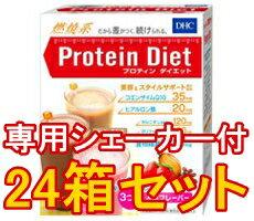 ■シェーカー8個付き【DHC プロティンダイエット 7袋入 24箱セット】美容や健康的にダイエットするためのプロテインです。★送料無料★