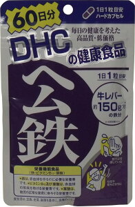 【DHC ヘム鉄】120粒 60日分