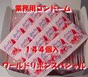 【業務用コンドーム144個入 ワールドリボンスペシャル】...