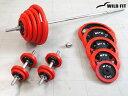 【送料無料】赤ラバーバーベルダンベルセット 145kg[Slim Fit スリムフィット] 筋トレ ダンベル バーベル ウエイト トレーニング ベンチプレス セット 1