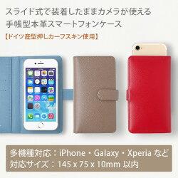 【送料無料】NCスマートフォンケース