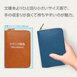 【送料無料】LCラウンド財布