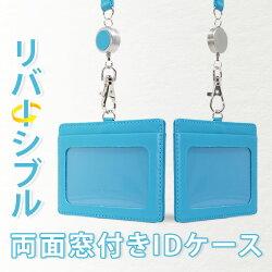【レターパック可/名入れ可】ノワールリール付き両面IDケース【ネコポス不可】