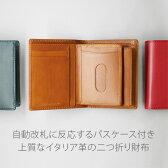 【送料無料/名入れ可:】Rio N4中仕切り財布