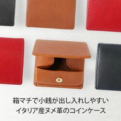 【送料無料/名入れ可:】RioBOXコインケース【メール便不可】