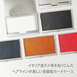 【メール便可/名入れ可】Rioブラスカードケース