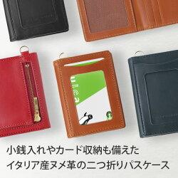 【送料無料/名入れ可:】Rioパスコインケース【メール便不可】