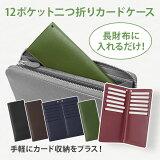 SPC 二つ折りカードケース【メール便可】