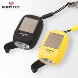 RUBYTEC SOLAR FLASHLIGHT カラビナ 【ソーラー充電LEDライト】【メール便不可】