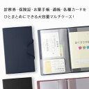 SPM お薬手帳ケース【ベーシックカラー】【メール便可】