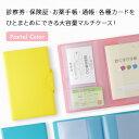 SPM お薬手帳ケース【パステルカラー】【メール便可】