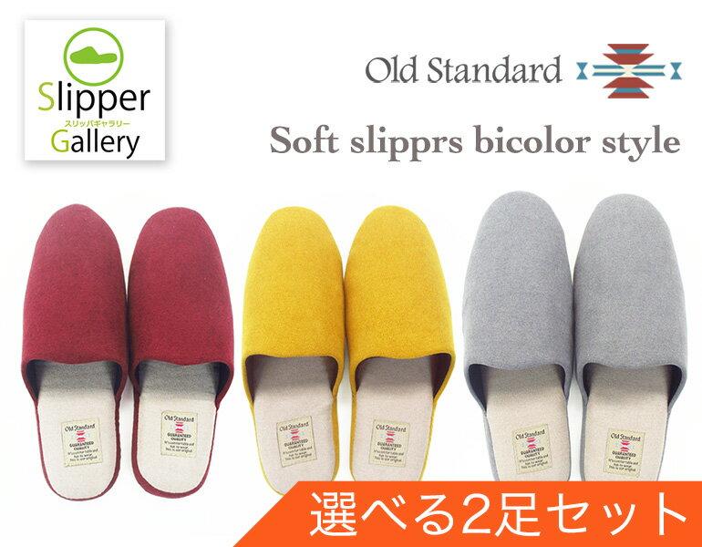 選べる2足セット2トーンバイカラーオールドスタンダードソフトスリッパMLサイズスリッパルームシューズお洒落おしゃれslippersおしゃれスリッパ来客用スリッパスリッパヒール来客用slippers