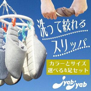 【送料無料】洗って絞れるスリッパJyabJyabジャブジャブ全シリーズ選んで4足セットお洒落おしゃれslippersおしゃれスリッパ来客用スリッパスリッパヒール来客用slippers