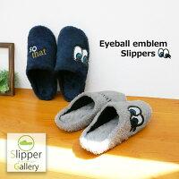 軽くてモフモフあったかいキュートな目玉ワッペンスリッパMLサイズお洒落おしゃれスリッパ来客用スリッパスリッパヒール来客用slippers