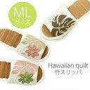 ハワイアンキルトビックモンステラアップリケ茶竹スリッパM&Lサイズおしゃれ竹スリッパルームシューズ夏用スリッパスリッパ