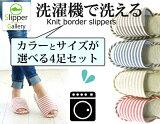 【サイズ・カラーが選べる4足セット】
