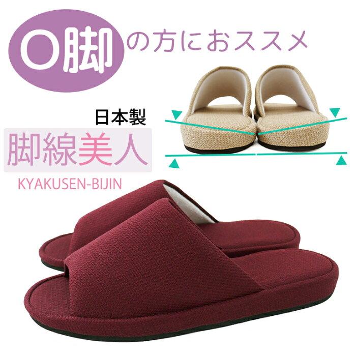 日本製O脚に効果的!脚線美人足底挿板構造オクムラ スリッパルームシューズボーダー おしゃれスリッパ 来客用 スリッパ スリッパ ヒール
