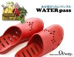 Os'wayスタンダードコレクション大人気WATErPASSウォーターパス水が溜まらない構造サンダルガーデニング