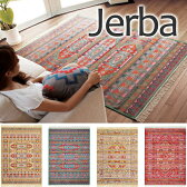 ラグ カーペット ラグマット 北欧 キリム シャギーラグ rug 洗える ウォッシャブル モダン じゅうたん 絨毯 Jerba ジェルバ 160cmx230cm