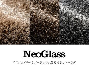ラグ カーペット ラグマット 北欧 シャギーラグ rug 抗アレルゲン 日本製 モダン 絨毯 【スミノエ製】 NEOGLASS ネオグラス 140cm×200cm
