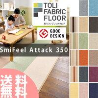 【東リ】タイルカーペットファブリックフロアスマイフィール350_40cm×40cm17色