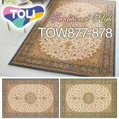 ペルシャ風絨毯 ラグ カーペット ラグマット carpet 50万ノットベルギー製 【東リ製】 トラディショナルシリーズ TOW877-W TOW878-W 240cm×340cm