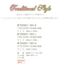 東リのトラディショナルシリーズの「TOW881」「TOW882」