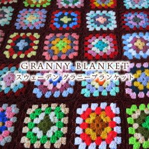 北欧家具北欧雑貨granny blanketスウェーデンのグラニーブランケット/カラフル
