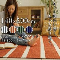 【シェニールラグマット/ボーダー】PS-800B